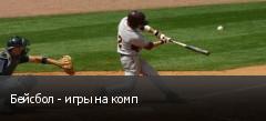 Бейсбол - игры на комп
