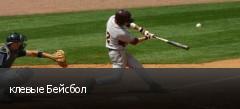 клевые Бейсбол