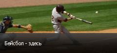 Бейсбол - здесь