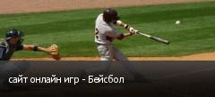 сайт онлайн игр - Бейсбол