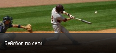 Бейсбол по сети