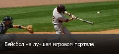 Бейсбол на лучшем игровом портале