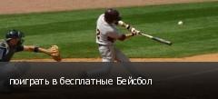поиграть в бесплатные Бейсбол