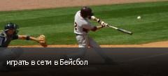 играть в сети в Бейсбол