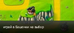 играй в Башенки на выбор