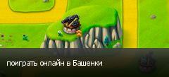 поиграть онлайн в Башенки