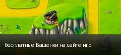 бесплатные Башенки на сайте игр