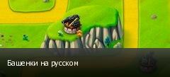 Башенки на русском