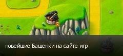 новейшие Башенки на сайте игр