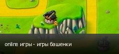 online игры - игры башенки