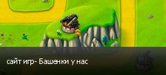 сайт игр- Башенки у нас