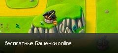 бесплатные Башенки online
