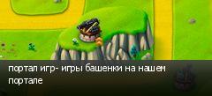 портал игр- игры башенки на нашем портале