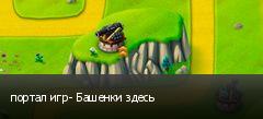 портал игр- Башенки здесь