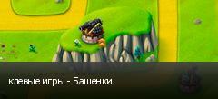 клевые игры - Башенки