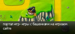 портал игр- игры с башенками на игровом сайте