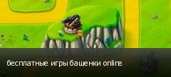 бесплатные игры башенки online