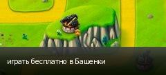 играть бесплатно в Башенки