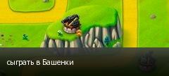 сыграть в Башенки