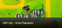 сайт игр - игры башенки