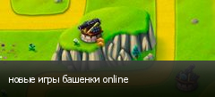 новые игры башенки online