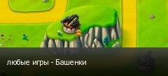 любые игры - Башенки