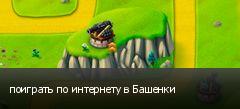 поиграть по интернету в Башенки