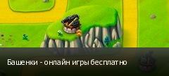 Башенки - онлайн игры бесплатно