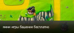мини игры башенки бесплатно