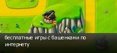 бесплатные игры с башенками по интернету