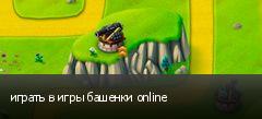 играть в игры башенки online