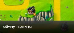сайт игр - Башенки