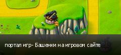 портал игр- Башенки на игровом сайте