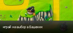играй на выбор в Башенки
