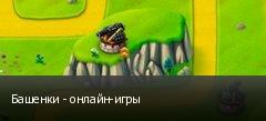 Башенки - онлайн-игры