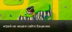 играй на нашем сайте Башенки