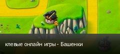 клевые онлайн игры - Башенки