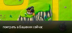 поиграть в Башенки сейчас
