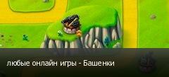 любые онлайн игры - Башенки