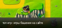 топ игр- игры башенки на сайте