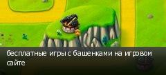 бесплатные игры с башенками на игровом сайте