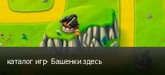 каталог игр- Башенки здесь