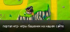 портал игр- игры башенки на нашем сайте