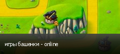 игры башенки - online