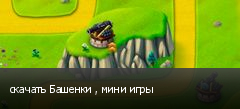 скачать Башенки , мини игры