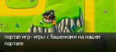 портал игр- игры с башенками на нашем портале