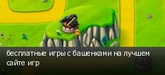 бесплатные игры с башенками на лучшем сайте игр