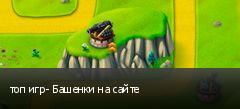 топ игр- Башенки на сайте