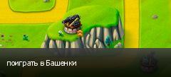 поиграть в Башенки