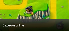 ������� online